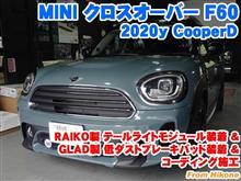 ミニ クロスオーバー(F60) RAIKO製テールライトモジュール装着&GLAD製低ダストブレーキパッド装着とコーディング施工