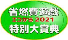 2021.09 エコから杯 表彰式