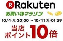 【楽天】お買い物マラソン&ポイントアップ開催