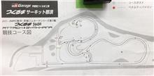 2021J MRC 栃木茨城ジムカーナシリーズRd6