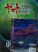 宇宙戦艦ヤマト2205【新たなる旅立ち】前章