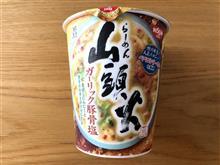 らーめん山頭火 カップ麺
