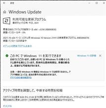 Windows Update の 表示