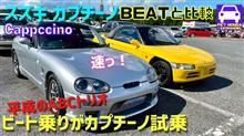 平成のABCトリオ!カプチーノとビートコラボ動画!!