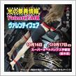 6眼フルLEDヘッド装着ハイエース展示!明日から栃木県スーパーオートバックス宇都宮にて光の祭典ヴァレフェス開催!