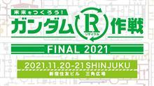 ガンダムリサイクル作戦、10月20日より1ヶ月間開催!
