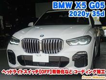 BMW X5(G05) ヘッドライトスイッチ【OFF】有効化などコーディング施工