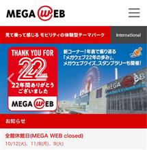 「MEGA  WEB」閉館間際で