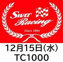 SWAT Racing@TC2000のお知らせ☆