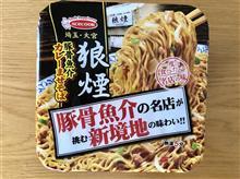 狼煙 カップ麺