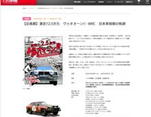 トヨタ博物館の企画展「激走!!2.5次元 ヴゥオオーン!! - WRC 日本車挑戦の軌跡」が面白そうな件