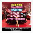 明日10/23(土)開催!アップガレージ豊明店(愛知県)にてヴァレンティフェア開催!