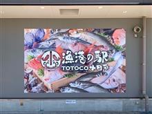 Distraction solo drive aiming for TOTOMARU Shokudo