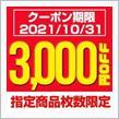 【シェアスタイル】🔥💣10/31まで3000円OFF購入チャンス💣🔥!新型ハリアーオーナー必見!