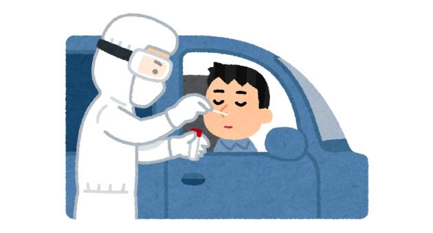 ドライブスルーPCR検査
