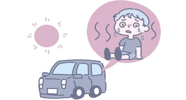 夏の車内温度の高さは馬鹿に出来ません