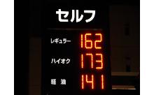 ガソリン価格 高騰