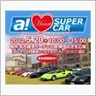 a!Heart SUPERCAR