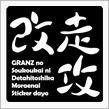 2012 GRANZ PROJECT ドリフト走行会 Rd.3
