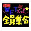 10月13日 WET関西 in 三木SA