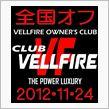 CLUB VELLFIRE 全国オフ2012