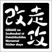 2012 GRANZ PROJECT ドリフト走行会 Rd.4