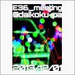 ☆-E36 MEETING@DAIKOKU PARKING AREA-☆