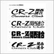第13&14回CR-Z owners club 関西連合定例会