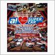 a! Heart SUPERCAR(ア!ハートスーパーカー)vol.6