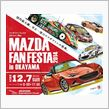 DEMIO ALL GENERATIONS in MAZDA FAN FESTA 2014