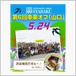 第6回 SYARAKU オフ in 山口「きらら博記念公園」