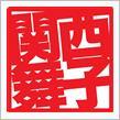 第12回 関西舞子 in 神戸総合運動公園 P18