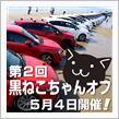 【第2回】黒ねこちゃんオフ in 千里浜なぎさドライブウェイ