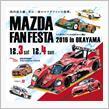 DEMIO ALL GENERATIONS in MAZDA FAN FESTA 2016