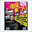 九州N-WGN Customクラブ in車楽まつり 九州合同オフ