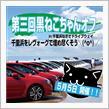 【第3回】黒ねこちゃんオフ in 千里浜なぎさドライブウェイ