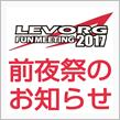 LEVORG FUN MEETING 2017 前夜祭のお知らせ