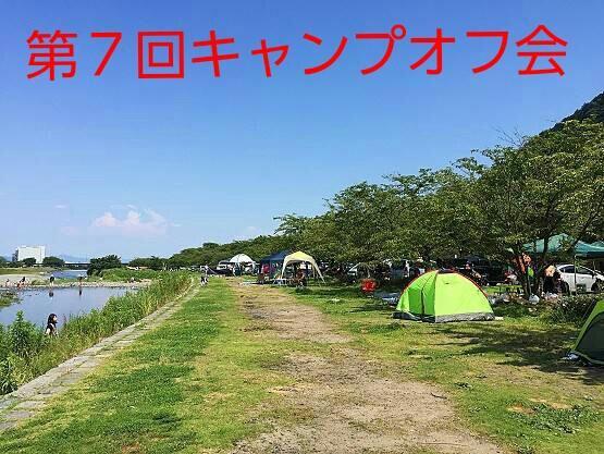 会 キャンプ オフ