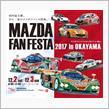 MAZDA FAN FESTA 2017 in OKAYAMA 便乗オフ