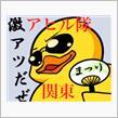 6月29日 スーパービバホーム春日部店ぷちナイトオフ