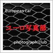 【ユーロ写真部限定】うなぎオフ2018