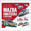 DEMIO ALL GENERATIONS in MAZDA FAN FESTA 2018
