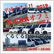 平成ラスト!!K-CARオフミ 2019 in熊本
