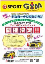 D-SPORT GYM 初開催!