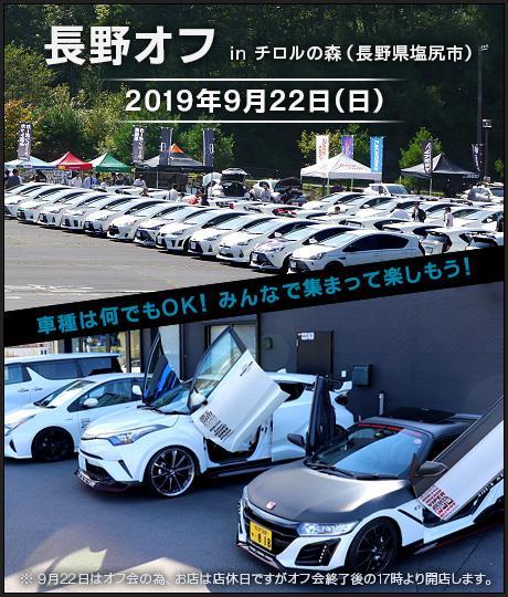 2019.9 イベント: 長野オフinチロルの森