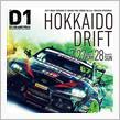 D1GP2019【HOKKAIDO DRIFT】