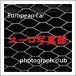 【ユーロ写真部限定】うなぎオフ2019
