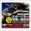 GT-Garage@Gulliver スポーツカー体験&撮影会
