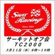 SWAT Racing 走行会 サーキットオフ会 TC2000