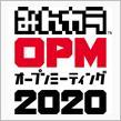 【中止】みんカラオープンミーティング<OPM(オプミ)>2020